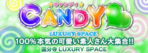 CANDY~キャンディ~(国分寺/ピンサロ)