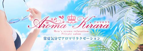 Aroma Kirara(アロマキララ)(平塚/メンズエステ)