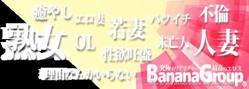 完熟ばなな八王子(八王子/デリヘル)