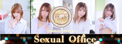 Sexual Office(池袋/セクキャバ)