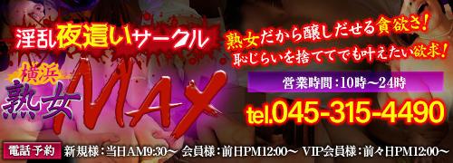 横浜熟女MAX(曙町/ヘルス)