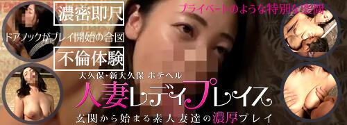 人妻レディプレイス(新大久保/デリヘル)