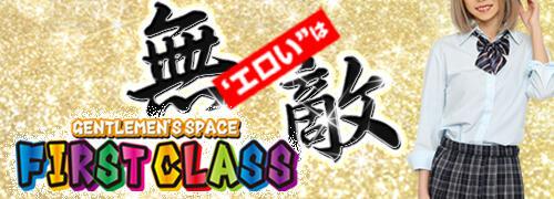 FIRST CLASS~ファーストクラス~(大和/ピンサロ)