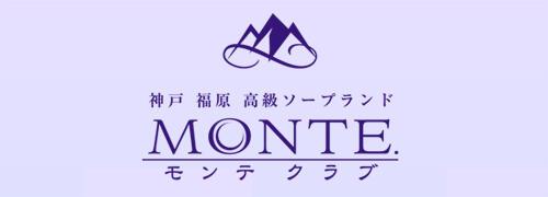 モンテクラブ(福原/ソープ)