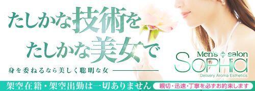 立川ソフィア(立川発・近郊/派遣型エステ)