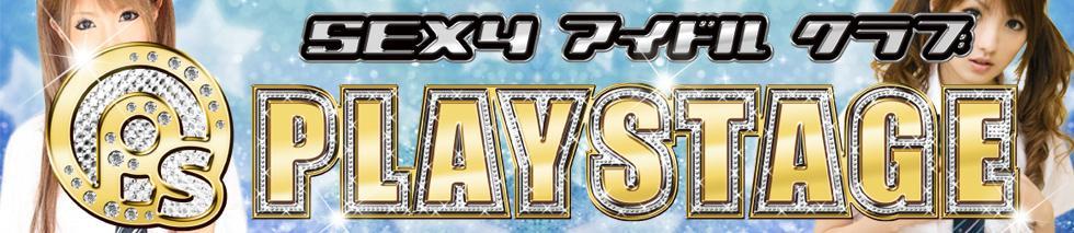 SEXYアイドルクラブ PLAYSTAGE(大和駅/ピンサロ)