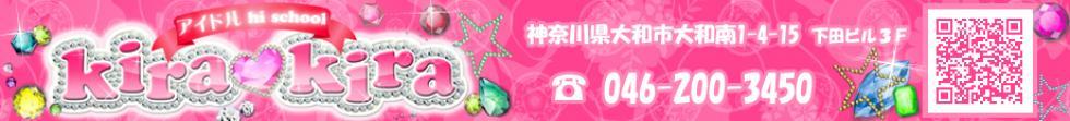 アイドルhischool KIRA♥KIRA(大和/ピンサロ)