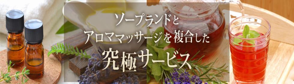 フォーシーズン(吉原/アロマエステ・ソープランド)