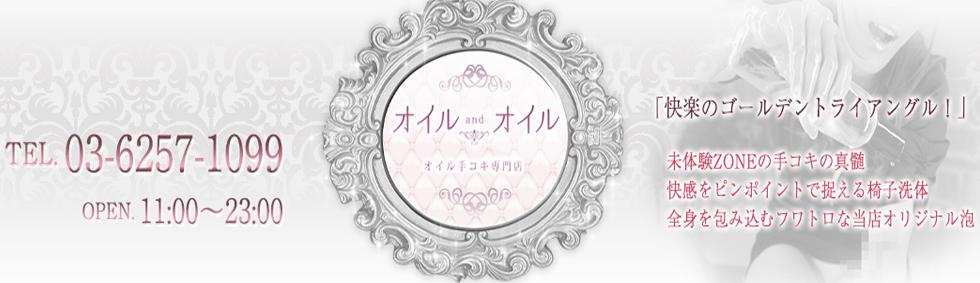 オイルandオイル(新橋発・近郊/派遣型手コキ専門店)