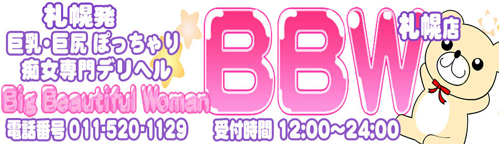 BBW札幌店(札幌発・近郊/ぽっちゃり専門デリヘル)