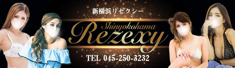 新横浜リゼクシー(新横浜発・近郊/デリヘル)