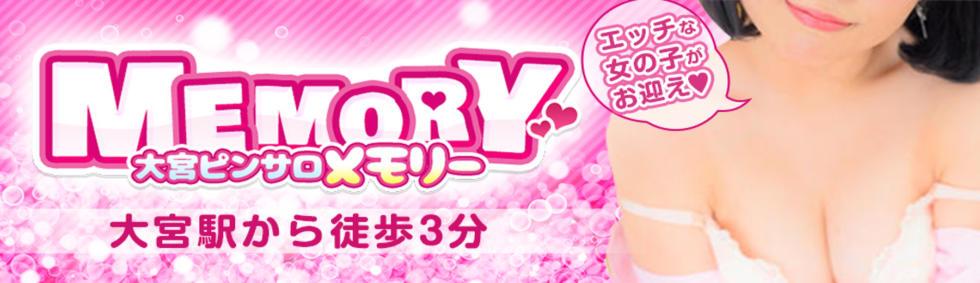 Memory(メモリー)(大宮/ピンサロ)