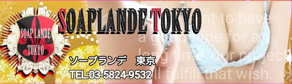 SOAPLANDE TOKYO(ソープランデ東京)(吉原/ソープランド)