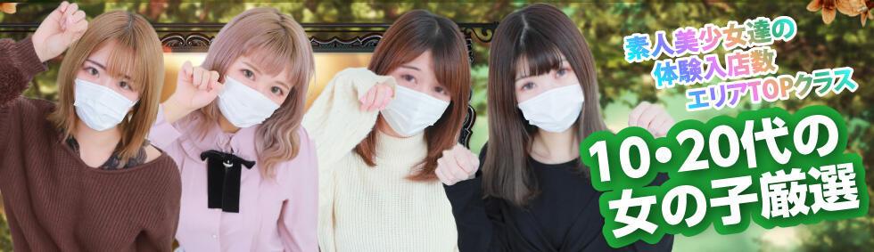 キティーズテラス渋谷店(渋谷/オナクラ)