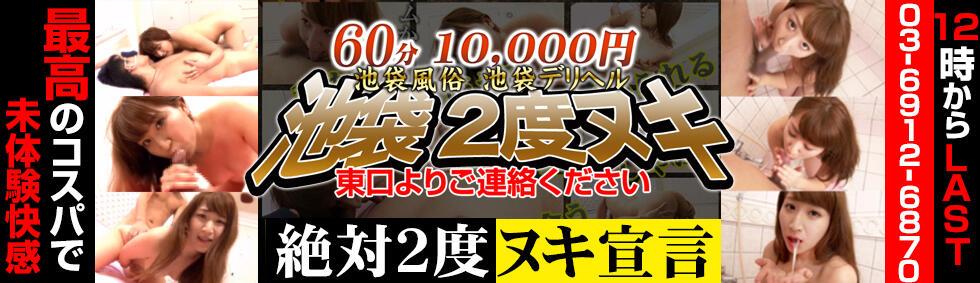 60分10,000円 池袋2度抜き(池袋発・周辺/デリヘル)