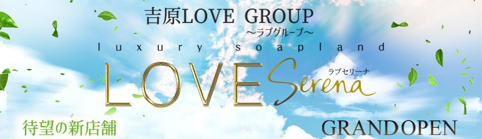 LOVE Serena(ラブセリーナ)(吉原/ソープランド)