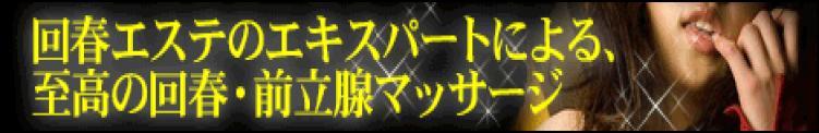 お客様大感謝キャンペーン実施中!! 東京性感エステ倶楽部 桃華道(新橋/デリヘル)