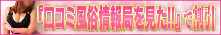 「口コミ風俗情報局を見た!!!」で CLIMAX2(本厚木/ピンサロ)