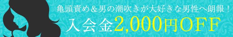 口コミ風俗情報局見た!で入会金2,000円OFF! 回春前立腺マッサージM(国分寺/デリヘル)