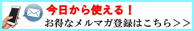 メルマガ会員様募集! ニュールビー(西川口/ソープ)
