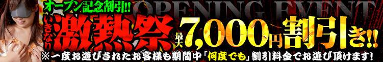 何度でも使える「いきなり激熱祭最大7,000円割引!」ぜひご利用ください。 池袋風俗 池袋いきなりビンビン伝説(池袋/ホテヘル)