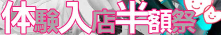 ☆★☆体験入店料金☆★☆ 90分¥14.000円 マリアージュ熊谷(熊谷/デリヘル)