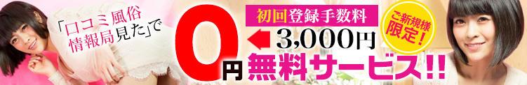 『口コミ情報局見た!』で割引キャンペーン!! マッチング方式 東京モニターガールズ 電マ女子(新宿/デリヘル)