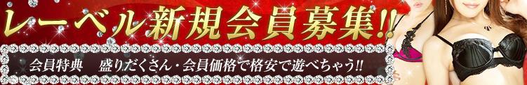 レーベル新規会員募集中!! LABEL(レーベル)(小田急相模原/ピンサロ)