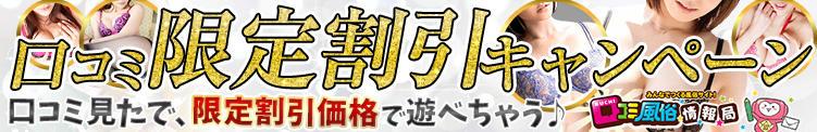 口コミ限定割引キャンペーン LABEL(レーベル)(小田急相模原/ピンサロ)