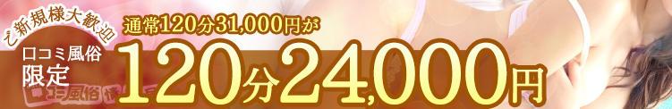 ご新規様歓迎★120分総額24,000円◇入会金・指名料⇒無料 新橋・汐留人妻ヒットパレード(新橋/デリヘル)
