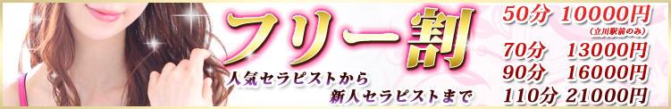 フリー割引 アロマキュアシス(立川/デリヘル)