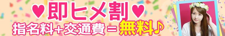即ヒメ割♥ HANAZONO GIRL(鶯谷/デリヘル)