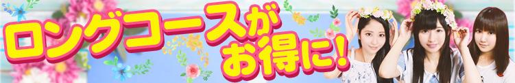 ロングコースがお得に! HANAZONO GIRL(鶯谷/デリヘル)