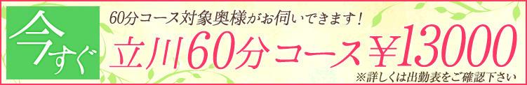 ★☆★今すぐ立川60分コース¥13000★☆★ 立川人妻研究会(立川/デリヘル)