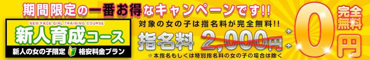 【新人育成コース】60分コミコミ10,000円~でカワイイ女の子たちをGet! 白いぽっちゃりさん 新宿店(新宿/デリヘル)