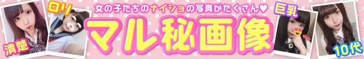 マル秘写真♥ JKリフレ裏オプション(秋葉原/デリヘル)