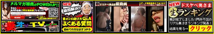 内容盛り沢山のコンテンツを一挙ご紹介のコーナー! 横浜 風俗 妻がオンナに変わるとき(曙町/ヘルス)