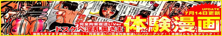 こだわりの拘束リアル夜這いプレイとは!漫画でぜひご覧ください。 横浜 風俗 妻がオンナに変わるとき(曙町/ヘルス)