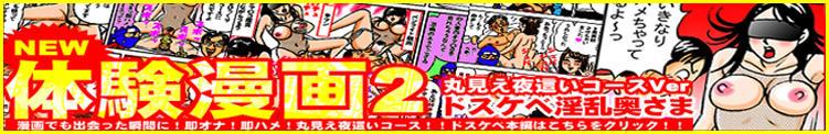 丸見え夜這いコースVerドスケベ奥さま漫画でご紹介! 横浜 風俗 妻がオンナに変わるとき(曙町/ヘルス)