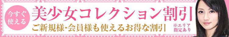 ☆今すぐ使える美少女コレクション割引☆ 東京美少女コレクション(五反田/デリヘル)