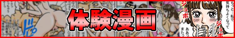 【マンガで体験プレイ】 60分10,000円 池袋2度抜き(池袋/デリヘル)