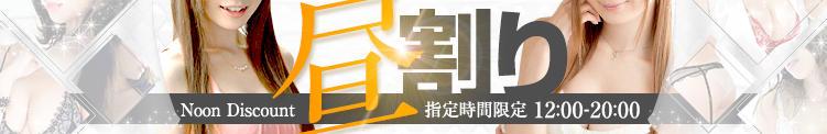 大好評+++昼割、早抜き限定イベント!!+++大人気 Fine(厚木)(本厚木/デリヘル)