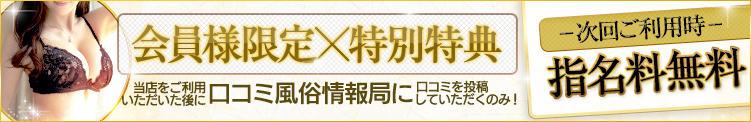 ★★★口コミ会員ユーザー様×限定イベント★★★ Fine(厚木)(本厚木/デリヘル)