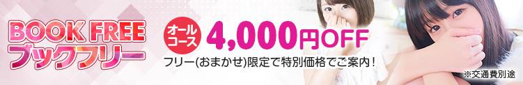 《BOOK FREE ブックフリー》 オールコース 4000円OFF 京都BOOK MARK(ブックマーク)(木屋町/デリヘル)