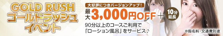 「3000円OFF+10分延長」【ゴールドラッシュイベント】 京都BOOK MARK(ブックマーク)(木屋町/デリヘル)