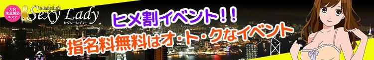 ヒメ割イベント!!指名料無料はオ・ト・クなイベントです! セクシーレディ川越店(川越/デリヘル)