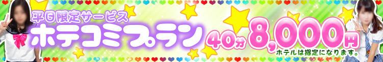 ホテコミプラン☆平日限定サービス 新世紀(越谷/デリヘル)