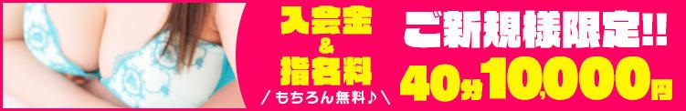 ご新規様限定!! 40分10.000円のポッキリ価格!! 横浜モンデミーテ(曙町/ヘルス)