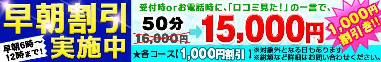 平日の昼12時まで!1,000円割引中! エレガンス学院(川崎堀之内/ソープ)
