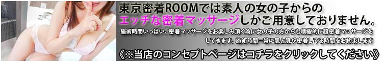 東京密着ROOMコンセプト♪ 素人アロマエステ東京密着ROOM 渋谷店(渋谷/ホテヘル)